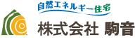 株式会社駒音