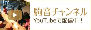 YouTube駒音チャンネル