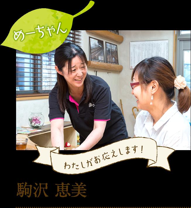 めーちゃん 駒沢 恵美